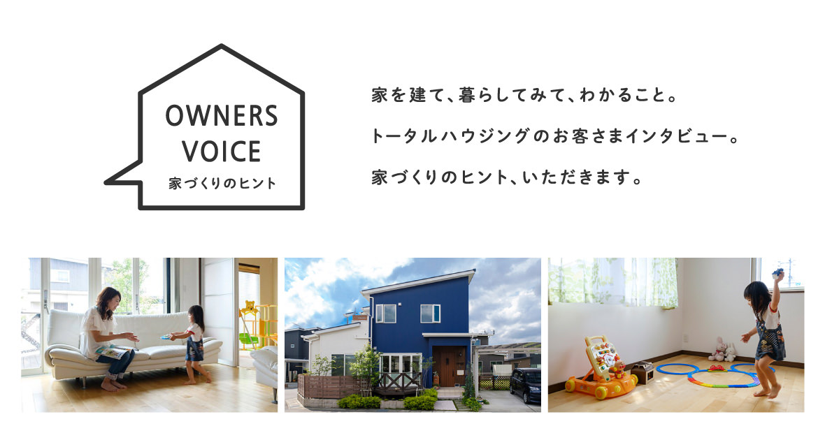 OWNERS VOICE