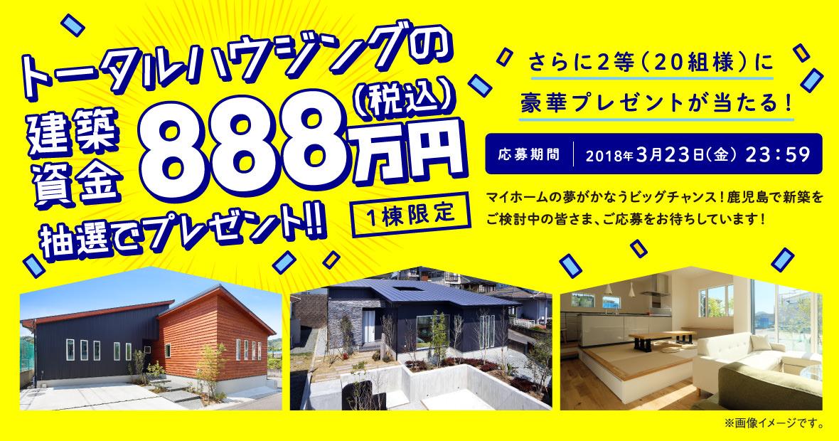 建築資金888万円を抽選でプレゼント!家づくり応援キャンペーン