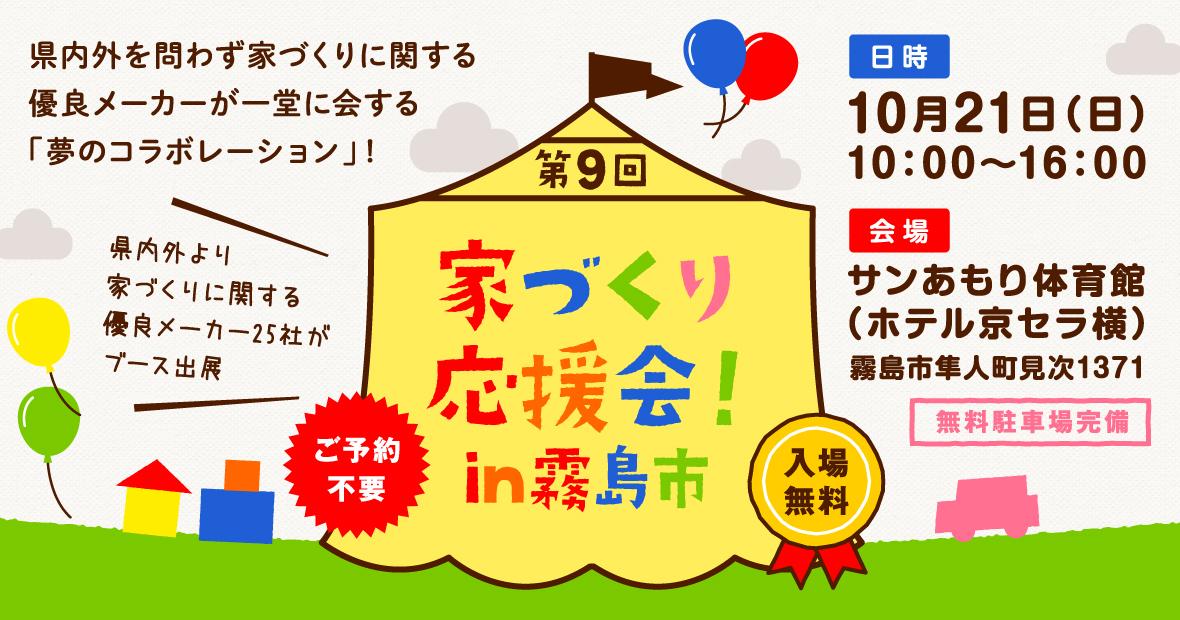 10月21日(日)家づくり応援会 in霧島