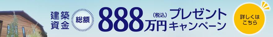 トータルハウジングの建築資金888万円(税込)抽選でプレゼント!!