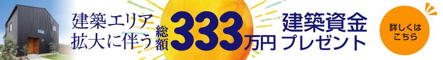 トータルハウジングの建築資金333万円(税込)抽選でプレゼント!!