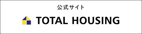 トータルハウジング公式サイト