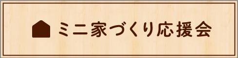 1/24 第3回ミニ家づくり応援会開催!
