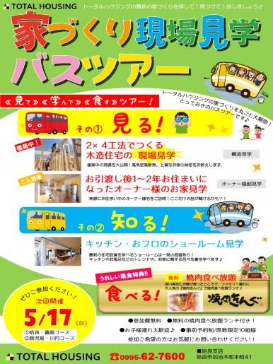 04-blog-sakisako2015050901