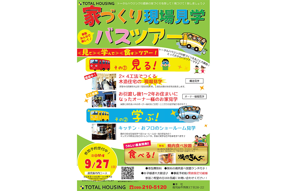 03-blog-nakanishi2015091902