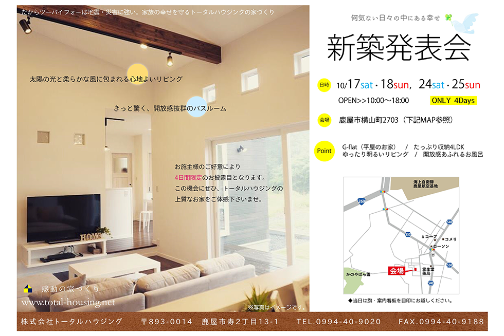 03-blog-yamaguchi2015101502