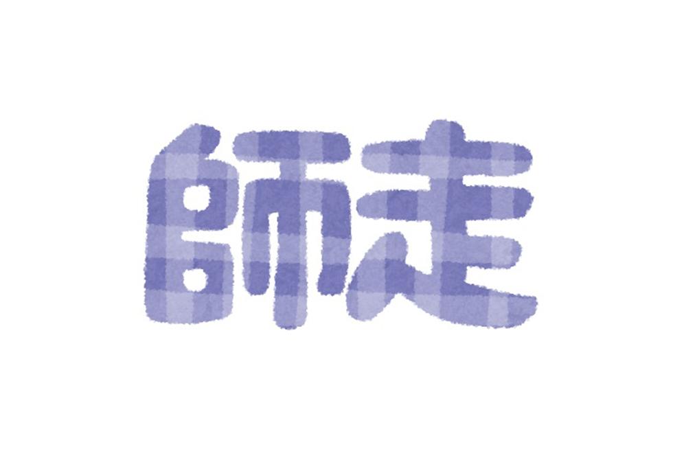 03-blog-nagayama2015121302
