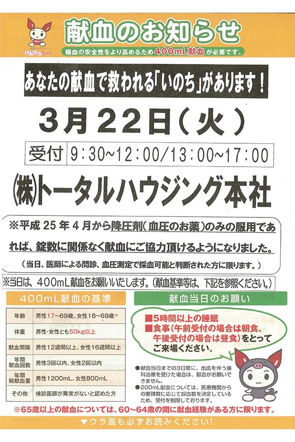02-info-t2016030801