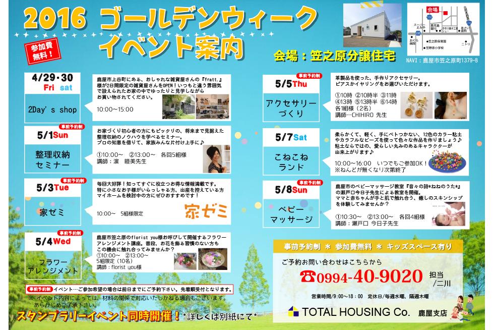 02-blog-maeda2016042502