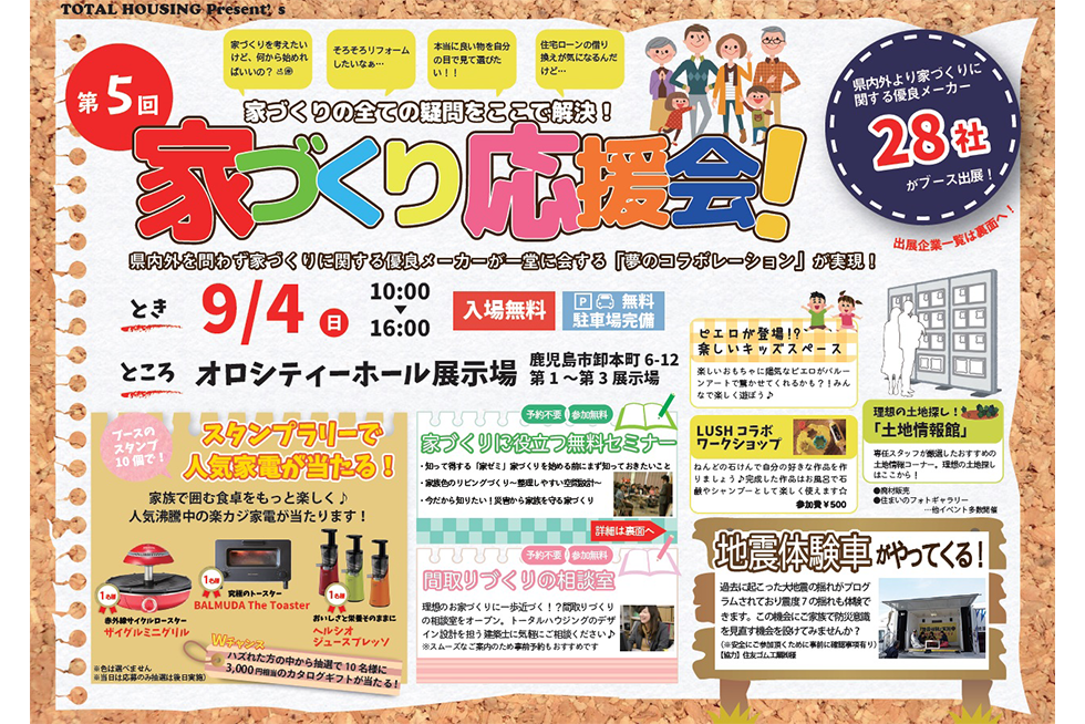 02-blog-sakisako2016090301