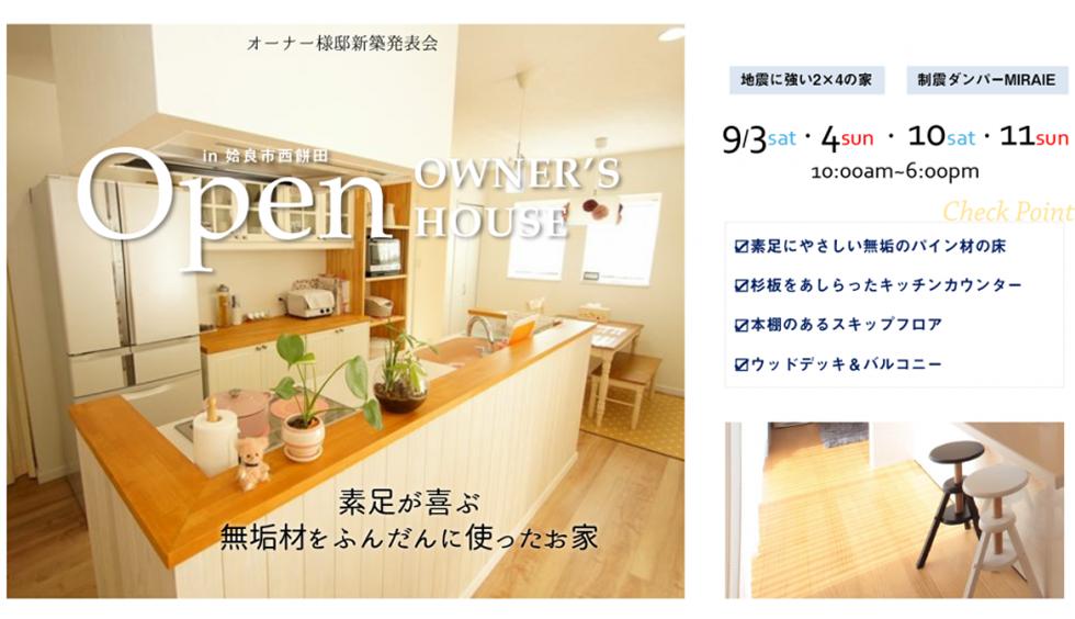 02-blog-shingai2016090602