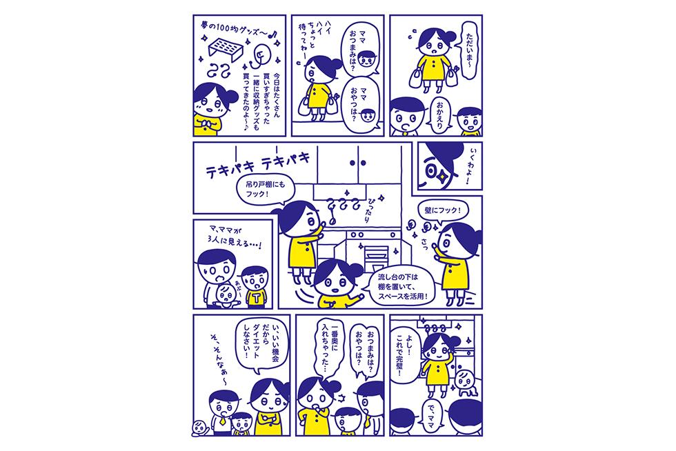 01-blog-hachisuga2016111301