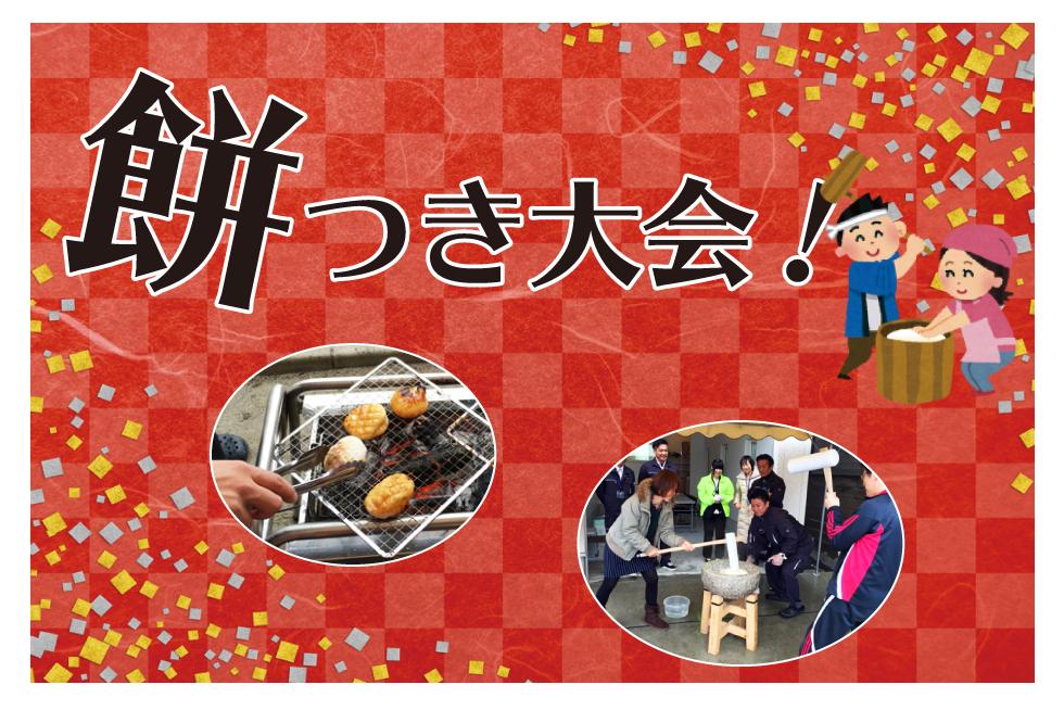 01-event-e2016122501