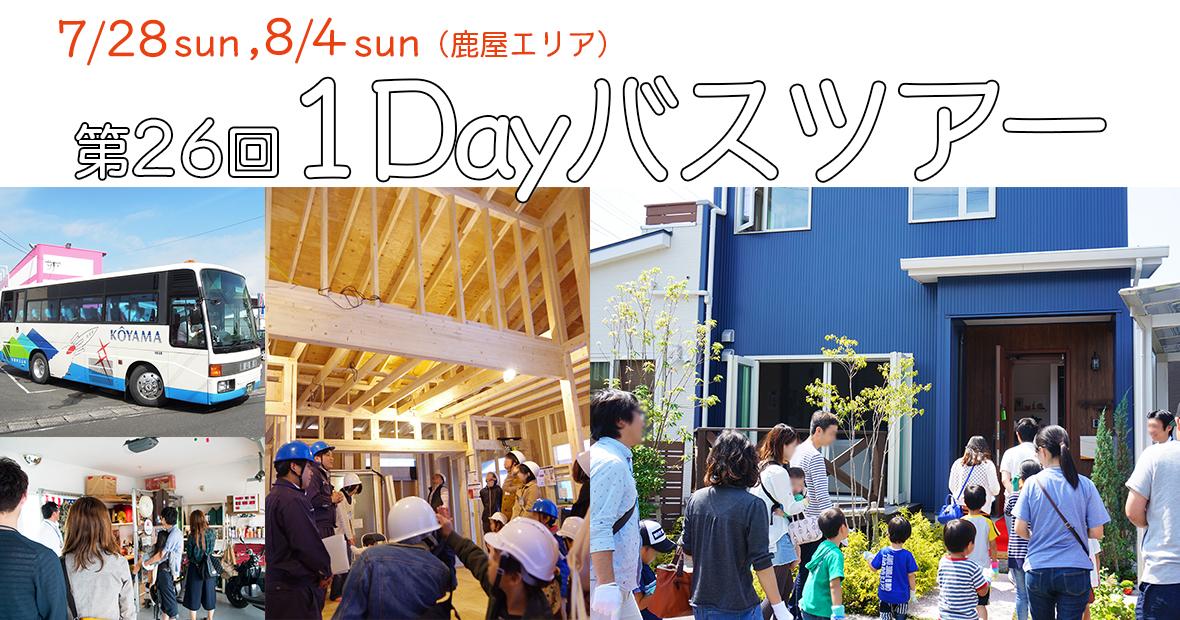 7/28sun 第26回1dayバスツアー